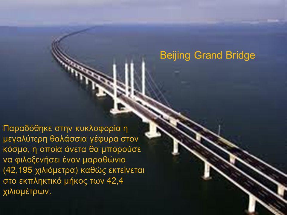 Παραδόθηκε στην κυκλοφορία η μεγαλύτερη θαλάσσια γέφυρα στον κόσμο, η οποία άνετα θα μπορούσε να φιλοξενήσει έναν μαραθώνιο (42,195 χιλιόμετρα) καθώς