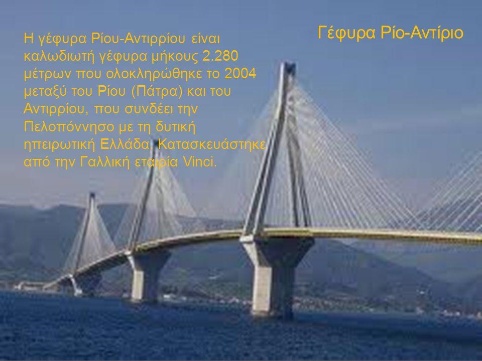 Η γέφυρα Ρίου-Αντιρρίου είναι καλωδιωτή γέφυρα μήκους 2.280 μέτρων που ολοκληρώθηκε το 2004 μεταξύ του Ρίου (Πάτρα) και του Αντιρρίου, που συνδέει την