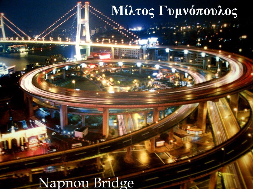 Μίλτος Γυμνόπουλος Napnou Bridge