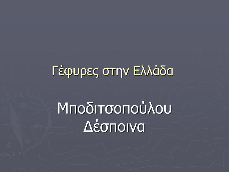ΣΥΓΧΡΟΝΕΣ ΓΕΦΥΡΕΣ Ντάνιελ Ιωρντάνωφ
