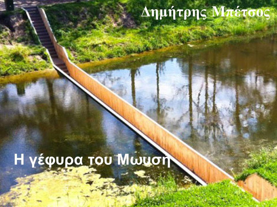 Δημήτρης Μπέτσος Η γέφυρα του Μωυσή Δημήτρης Μπέτσος Η γέφυρα του Μωυσή