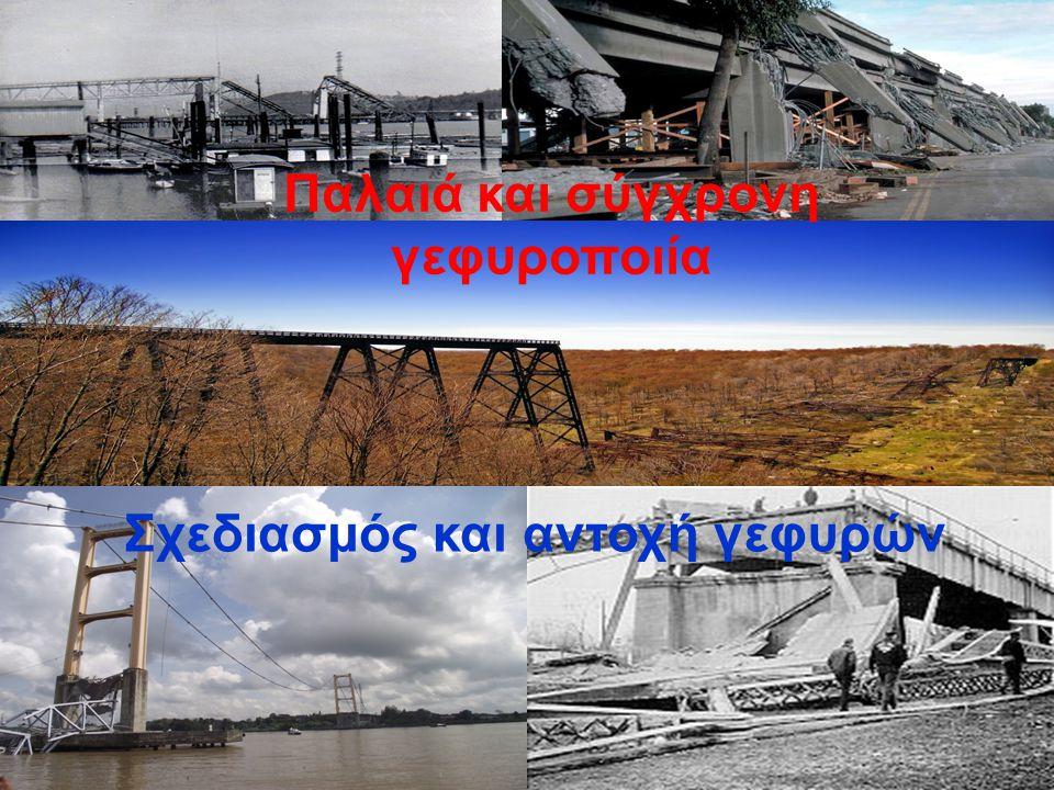 Παλαιά και σύγχρονη γεφυροποιία Σχεδιασμός και αντοχή γεφυρών
