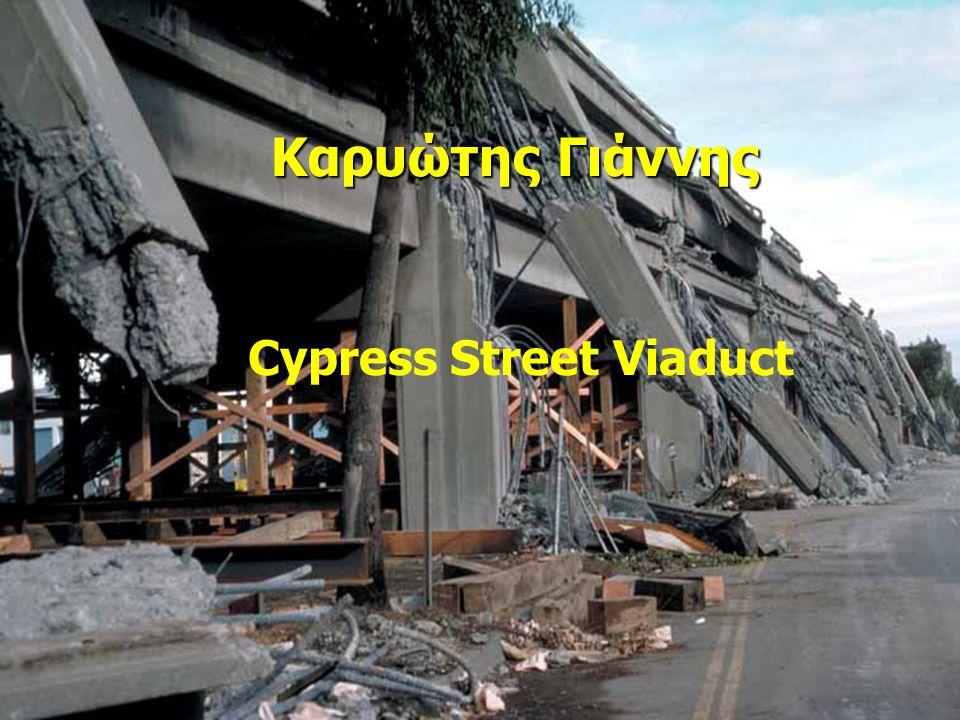 ► Καρυώτης Γιάννης Cypress Street Viaduct Καρυώτης Γιάννης Cypress Street Viaduct