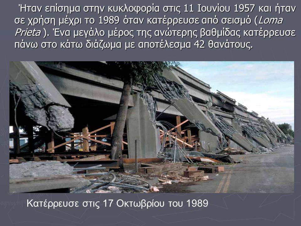Ήταν επίσημα στην κυκλοφορία στις 11 Ιουνίου 1957 και ήταν σε χρήση μέχρι το 1989 όταν κατέρρευσε από σεισμό (Loma Prieta ). Ένα μεγάλο μέρος της ανώτ