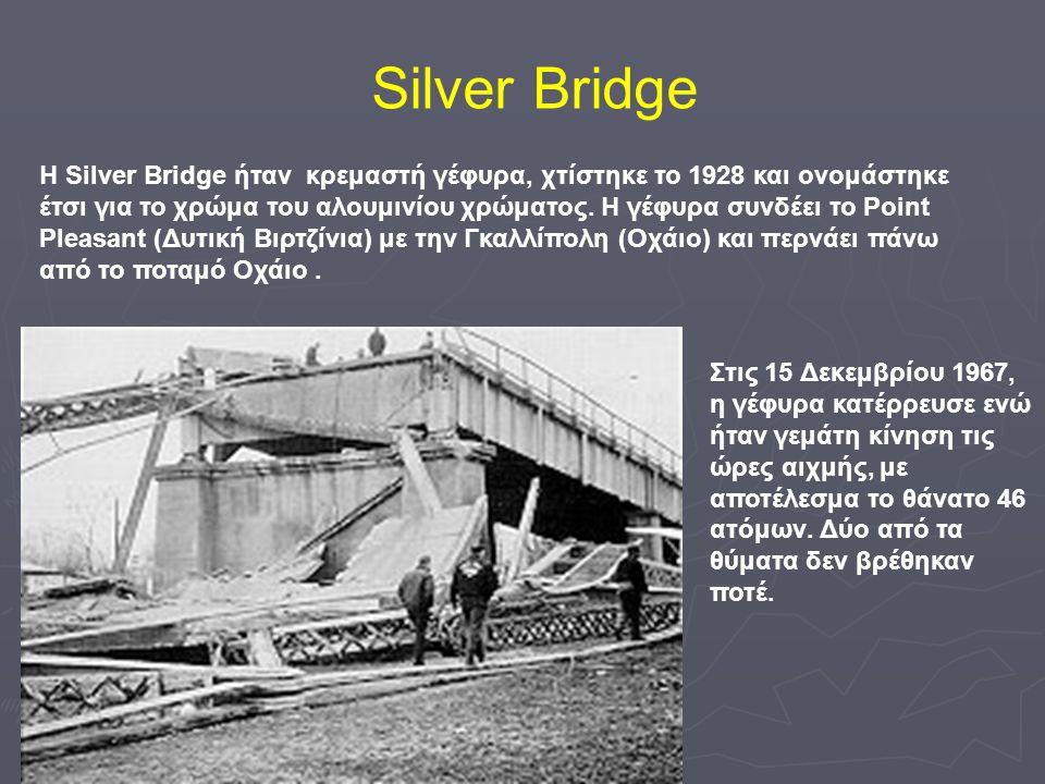 Silver Bridge Η Silver Bridge ήταν κρεμαστή γέφυρα, χτίστηκε το 1928 και ονομάστηκε έτσι για το χρώμα του αλουμινίου χρώματος. Η γέφυρα συνδέει το Poi