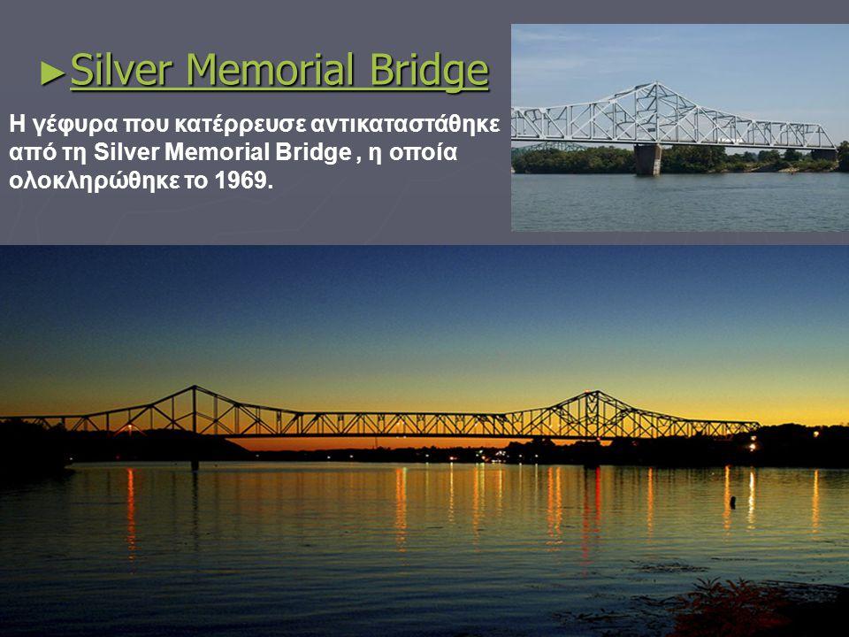 ► Silver Memorial Bridge Silver Memorial Bridge Silver Memorial Bridge Η γέφυρα που κατέρρευσε αντικαταστάθηκε από τη Silver Memorial Bridge, η οποία