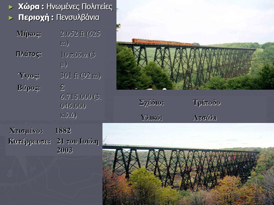 ► Χώρα : Ηνωμένες Πολιτείες ► Περιοχή : Πενσυλβάνια Μήκος: 2.052 ft (625 m) Πλάτος: 10 πόδια (3 μ) Ύψος: 301 ft (92 m) Βάρος: £ 6.715.000 (3. 046.000