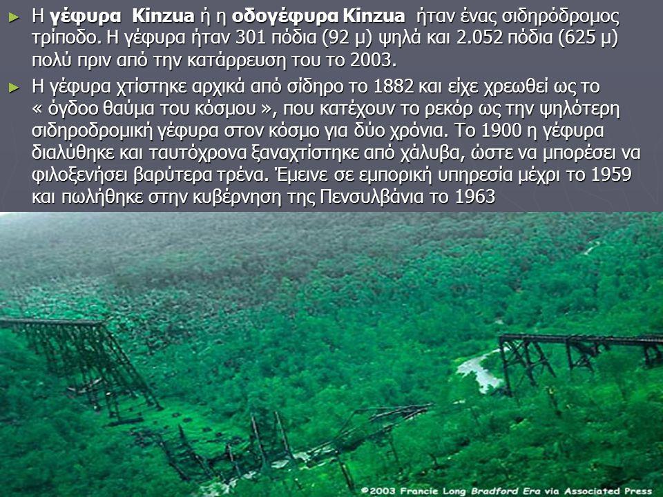 ► Η γέφυρα Kinzua ή η οδογέφυρα Kinzua ήταν ένας σιδηρόδρομος τρίποδο. Η γέφυρα ήταν 301  πόδια (92 μ) ψηλά και 2.052 πόδια (625 μ) πολύ πριν από τη