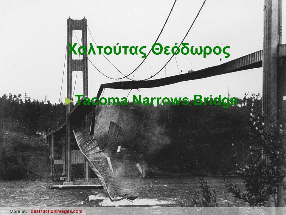 Χαλτούτας Θοδωρής ► Tacoma Narrows Bridge Χαλτούτας Θεόδωρος ► Tacoma Narrows Bridge