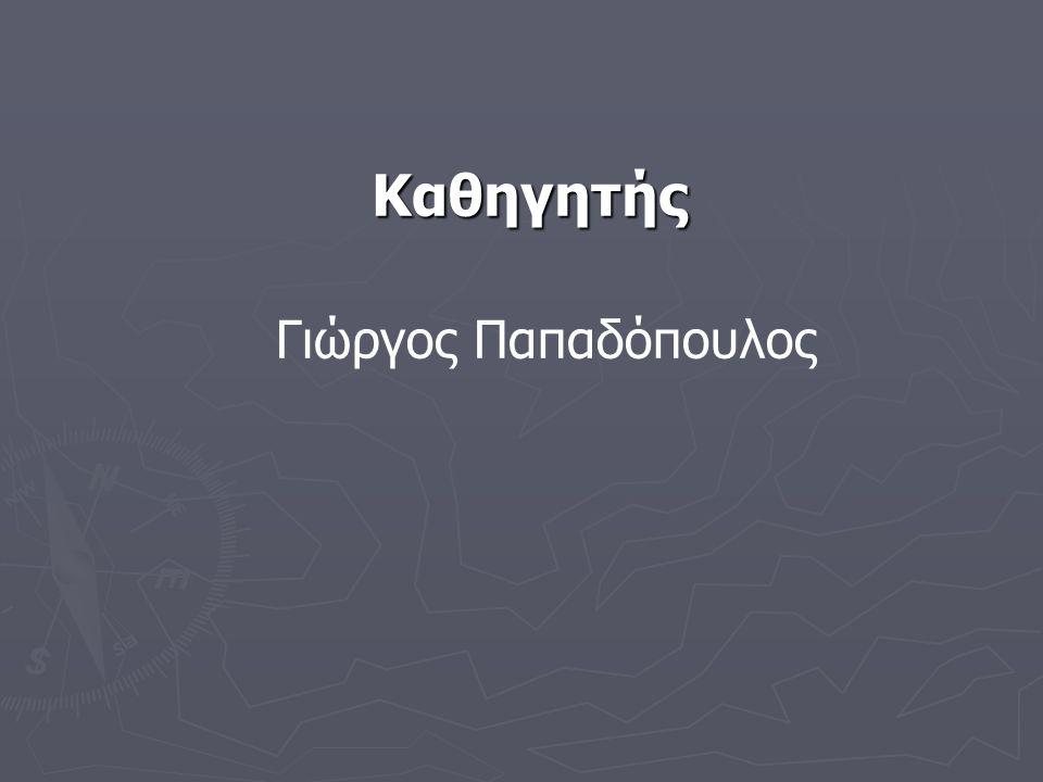 Καθηγητής Γιώργος Παπαδόπουλος