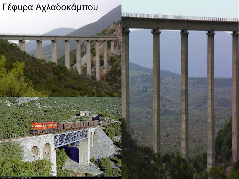 Η γέφυρα Ρίου-Αντιρρίου είναι καλωδιωτή γέφυρα μήκους 2.280 μέτρων που ολοκληρώθηκε το 2004 μεταξύ του Ρίου (Πάτρα) και του Αντιρρίου, που συνδέει την Πελοπόννησο με τη δυτική ηπειρωτική Ελλάδα.