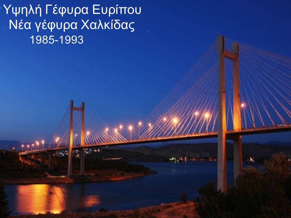 Υψηλή Γέφυρα Ευρίπου Νέα γέφυρα Χαλκίδας