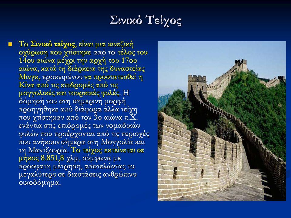 Σινικό Τείχος Το Σινικό τείχος, είναι μια κινεζική οχύρωση που χτίστηκε από το τέλος του 14ου αιώνα μέχρι την αρχή του 17ου αιώνα, κατά τη διάρκεια τη