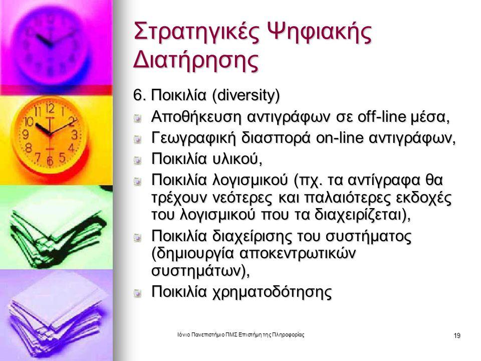 Ιόνιο Πανεπιστήμιο ΠΜΣ Επιστήμη της Πληροφορίας 19 Στρατηγικές Ψηφιακής Διατήρησης 6.