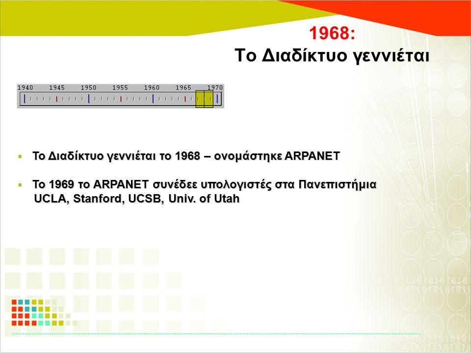 1968: Το Διαδίκτυο γεννιέται  Το Διαδίκτυο γεννιέται το 1968 – ονομάστηκε ARPANET  Το 1969 το ARPANET συνέδεε υπολογιστές στα Πανεπιστήμια UCLA, Sta