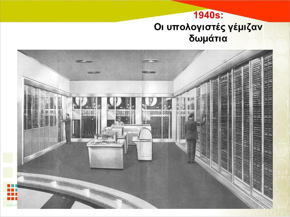 1940s: Οι υπολογιστές γέμιζαν δωμάτια