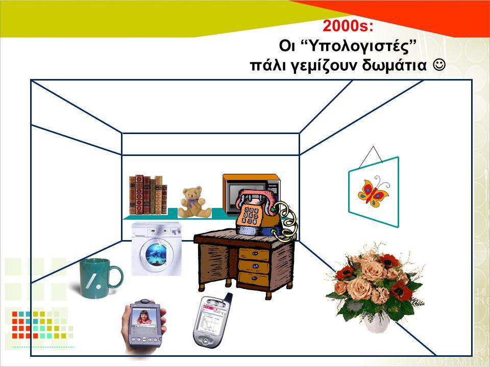 "2000s: Οι ""Υπολογιστές"" πάλι γεμίζουν δωμάτια"