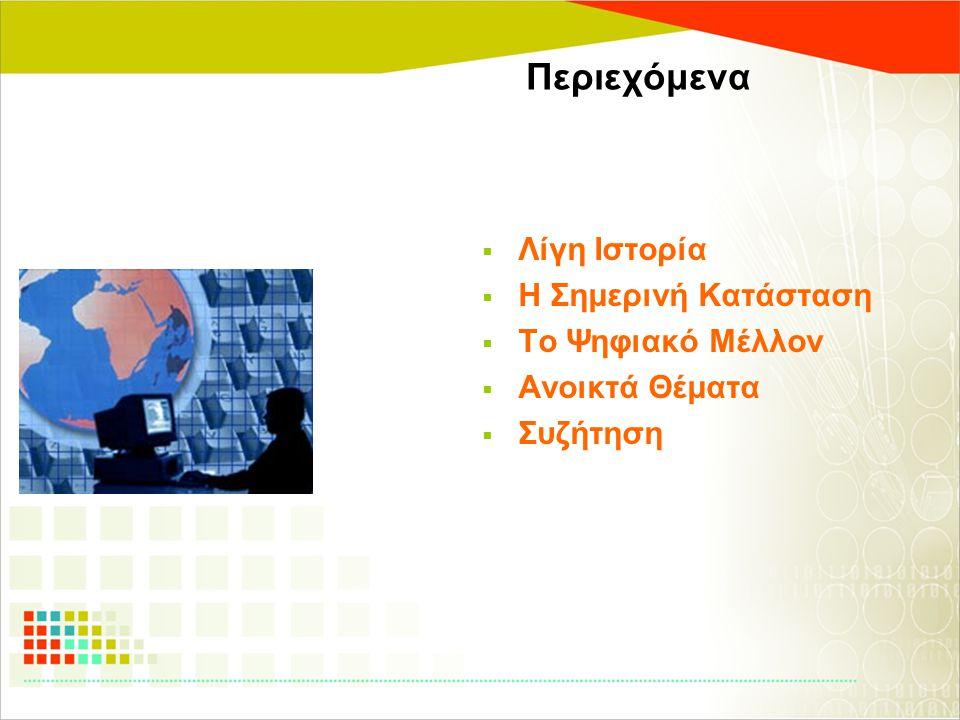 Κινητό Τριπλό Παιχνίδι: Ένα Βιώσιμο Επιχειρηματικό Μοντέλο; Live TV VOD Internet Games Multimedia messaging Personal Video Recorder 1.
