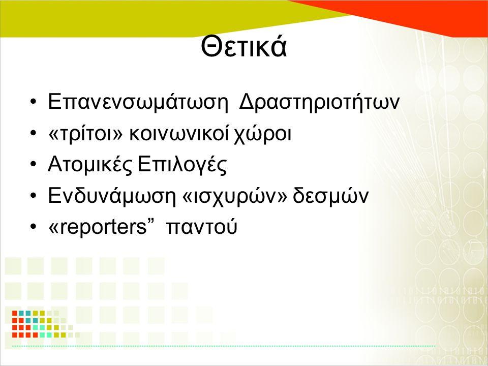 """Θετικά Επανενσωμάτωση Δραστηριοτήτων «τρίτοι» κοινωνικοί χώροι Ατομικές Επιλογές Ενδυνάμωση «ισχυρών» δεσμών «reporters"""" παντού"""