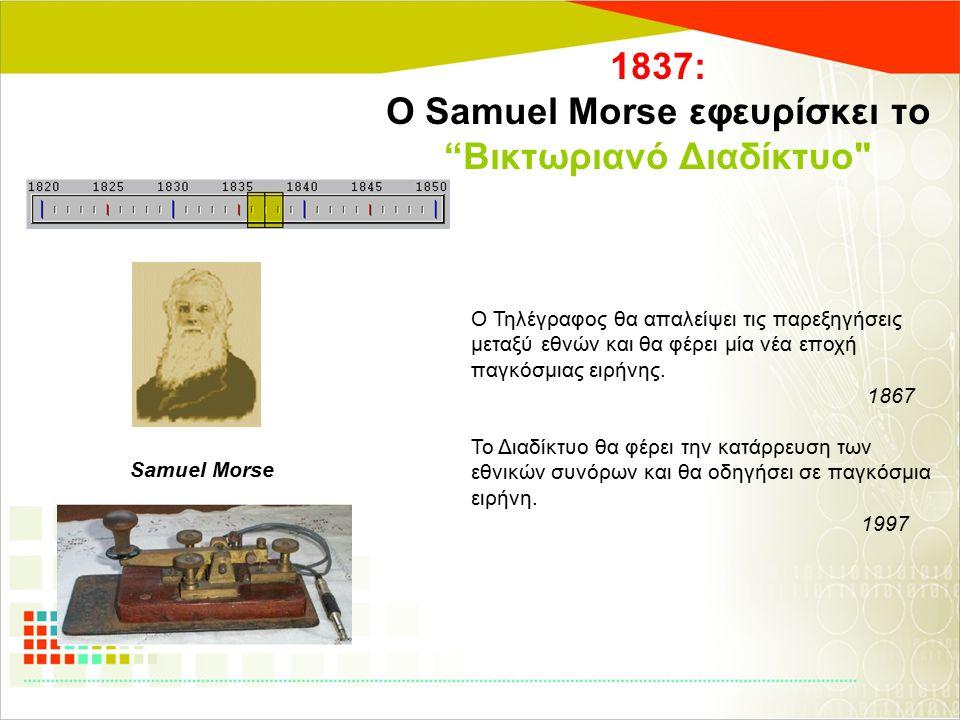 """1837: Ο Samuel Morse εφευρίσκει το """"Βικτωριανό Διαδίκτυο"""