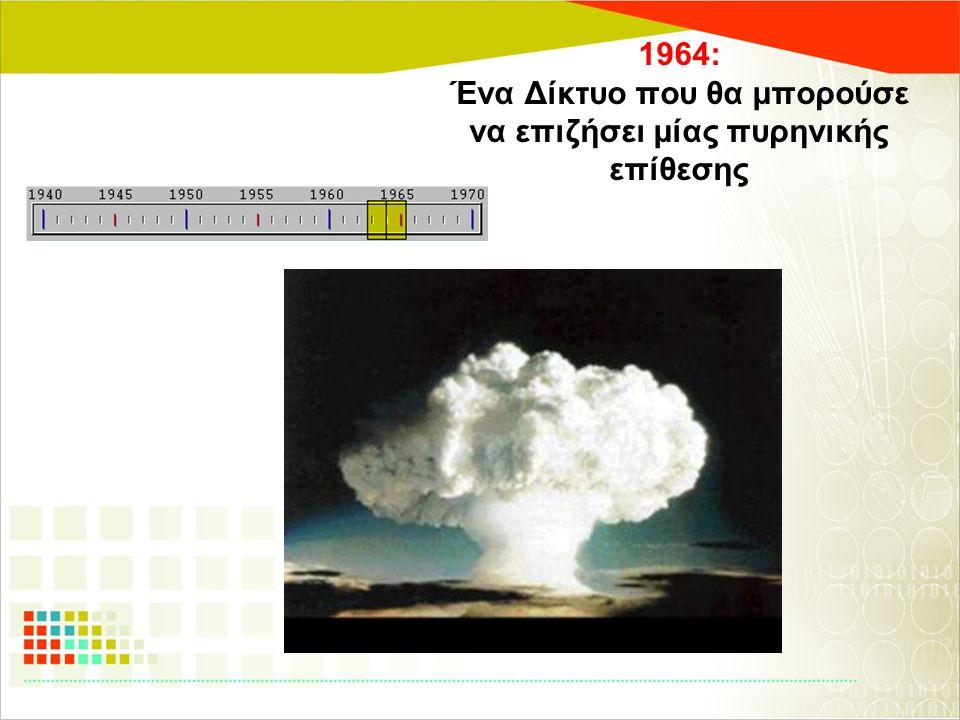 1968: Το Διαδίκτυο γεννιέται  Το Διαδίκτυο γεννιέται το 1968 – ονομάστηκε ARPANET  Το 1969 το ARPANET συνέδεε υπολογιστές στα Πανεπιστήμια UCLA, Stanford, UCSB, Univ.