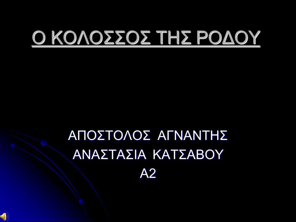 Ο KΟΛΟΣΣΟΣ ΤΗΣ ΡΟΔΟΥ ΑΠΟΣΤΟΛΟΣ ΑΓΝΑΝΤΗΣ ΑΝΑΣΤΑΣΙΑ ΚΑΤΣΑΒΟΥ Α2