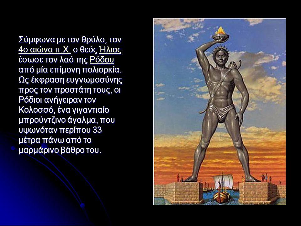 Σύμφωνα με τον θρύλο, τον 4ο αιώνα π.Χ.4ο αιώνα π.Χ.