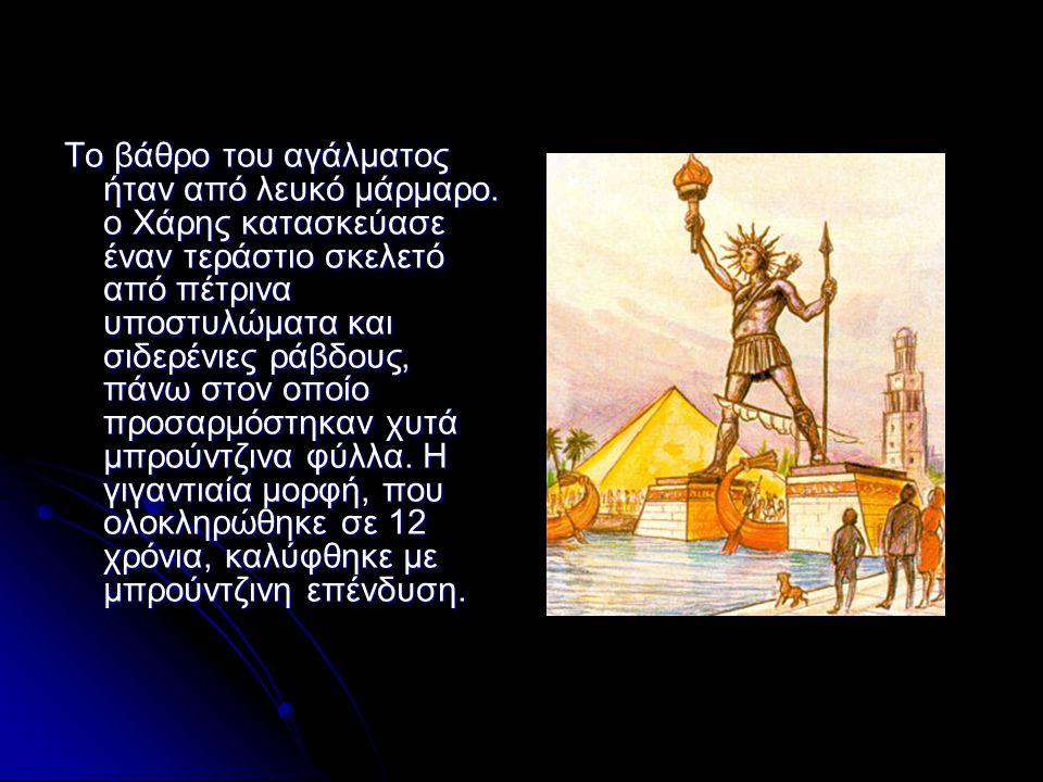 Το άγαλμα ήταν μια ευφυής «διαφήμιση» της πόλης που το ανέγειρε, απτή απόδειξη του πλούτου και της τεχνολογίας της.