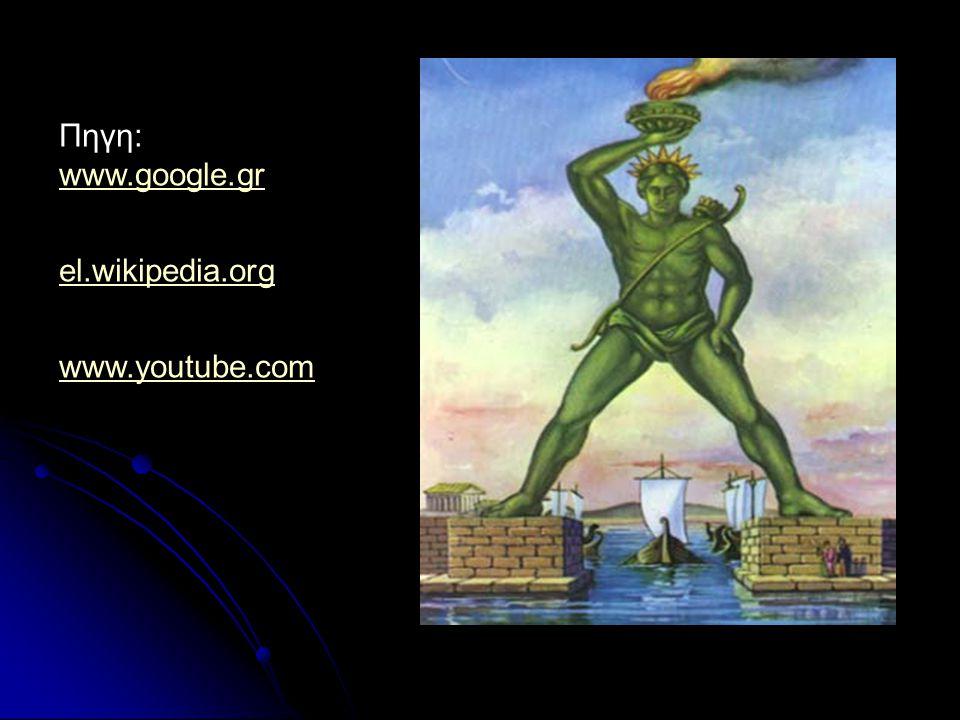Πηγη: www.google.gr www.google.gr el.wikipedia.org www.youtube.com