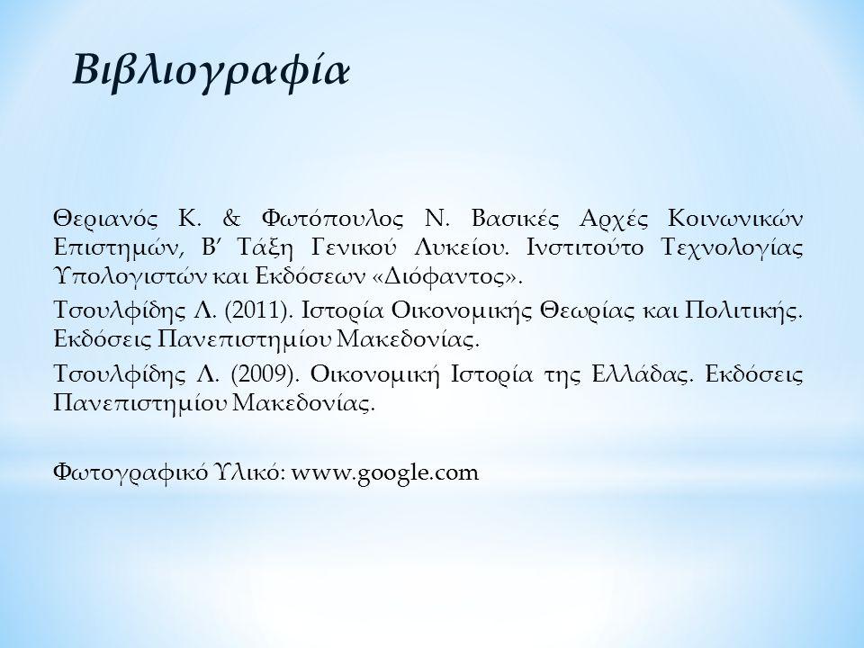 Βιβλιογραφία Θεριανός Κ. & Φωτόπουλος Ν. Βασικές Αρχές Κοινωνικών Επιστημών, Β' Τάξη Γενικού Λυκείου. Ινστιτούτο Τεχνολογίας Υπολογιστών και Εκδόσεων