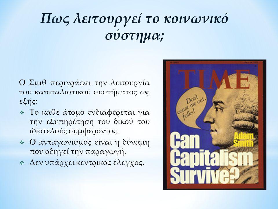 Πως λειτουργεί το κοινωνικό σύστημα; Ο Σμιθ περιγράφει την λειτουργία του καπιταλιστικού συστήματος ως εξής:  Το κάθε άτομο ενδιαφέρεται για την εξυπ