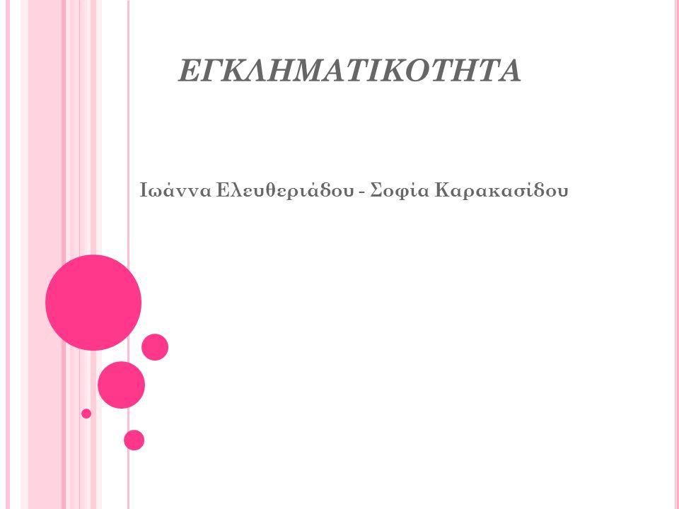 ΕΓΚΛΗΜΑΤΙΚΟΤΗΤΑ Ιωάννα Ελευθεριάδου - Σοφία Καρακασίδου