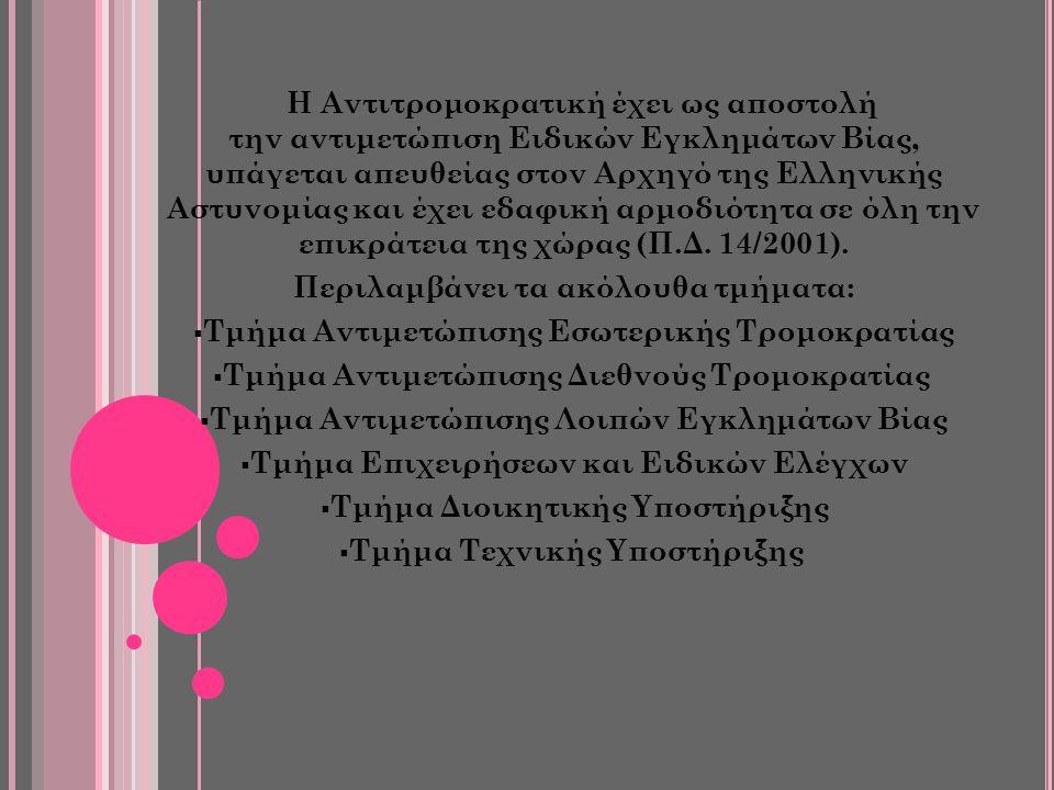 Η Αντιτρομοκρατική έχει ως αποστολή την αντιμετώπιση Ειδικών Εγκλημάτων Βίας, υπάγεται απευθείας στον Αρχηγό της Ελληνικής Αστυνομίας και έχει εδαφική