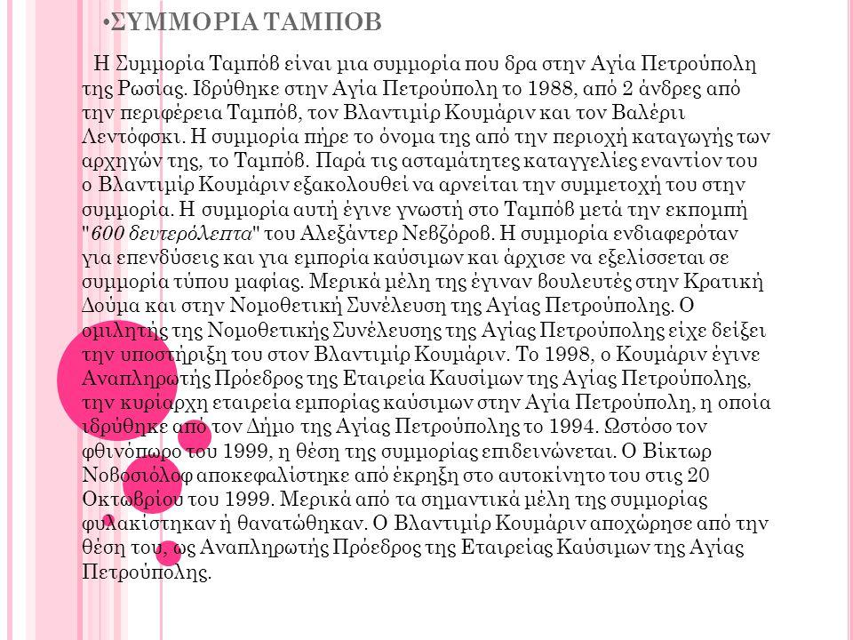 ΣΥΜΜΟΡΙΑ ΤΑΜΠΟΒ Η Συμμορία Ταμπόβ είναι μια συμμορία που δρα στην Αγία Πετρούπολη της Ρωσίας. Ιδρύθηκε στην Αγία Πετρούπολη το 1988, από 2 άνδρες από