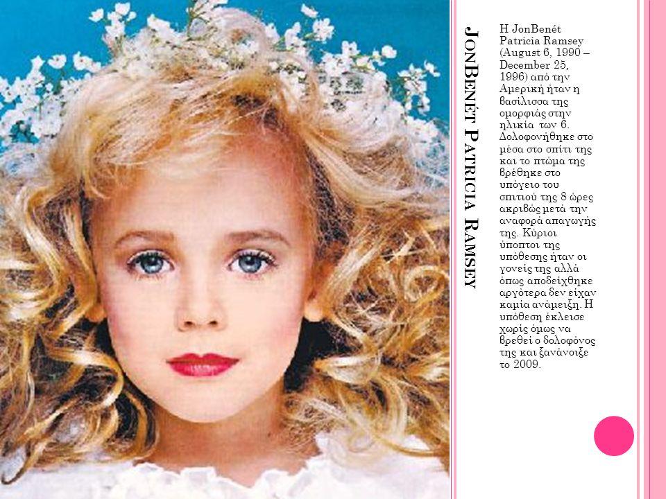 J ON B ENÉT P ATRICIA R AMSEY Η JonBenét Patricia Ramsey (August 6, 1990 – December 25, 1996) από την Αμερική ήταν η βασίλισσα της ομορφιάς στην ηλικί