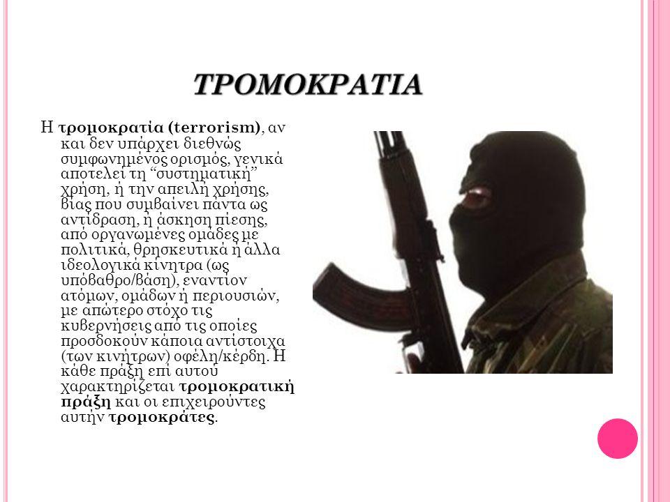 """Η τρομοκρατία (terrorism), αν και δεν υπάρχει διεθνώς συμφωνημένος ορισμός, γενικά αποτελεί τη """"συστηματική"""" χρήση, ή την απειλή χρήσης, βίας που συμβ"""