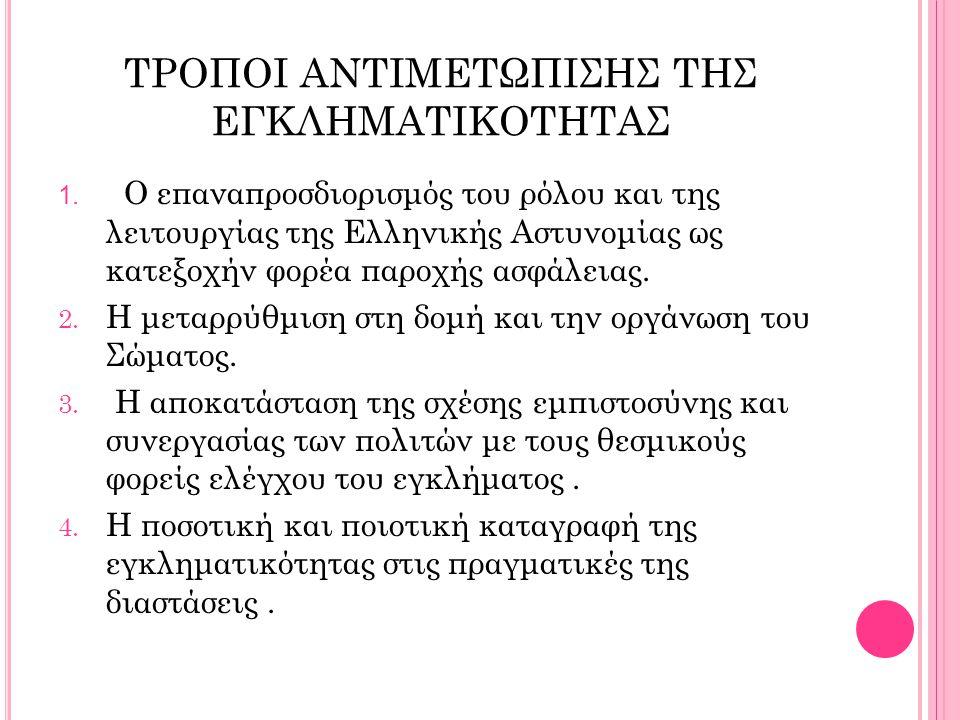 ΤΡΟΠΟΙ ΑΝΤΙΜΕΤΩΠΙΣΗΣ ΤΗΣ ΕΓΚΛΗΜΑΤΙΚΟΤΗΤΑΣ 1. Ο επαναπροσδιορισμός του ρόλου και της λειτουργίας της Ελληνικής Αστυνομίας ως κατεξοχήν φορέα παροχής ασ