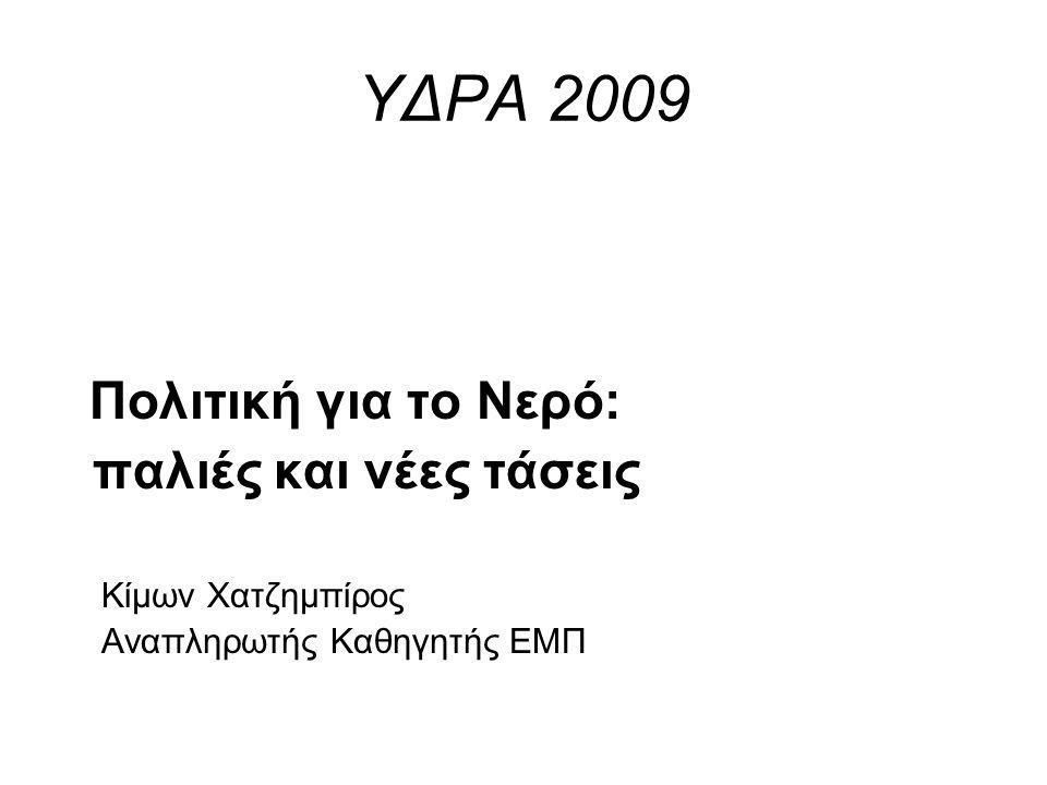 Οδηγία πλαίσιο 2000/60-2 Μη υποβάθμιση, διατήρηση καλής οικολογικής ποιότητας των υδατικών συστημάτων Αναβάθμιση της μειωμένης οικολογικής ποιότητας Μηδενική ρύπανση στη θάλασσα