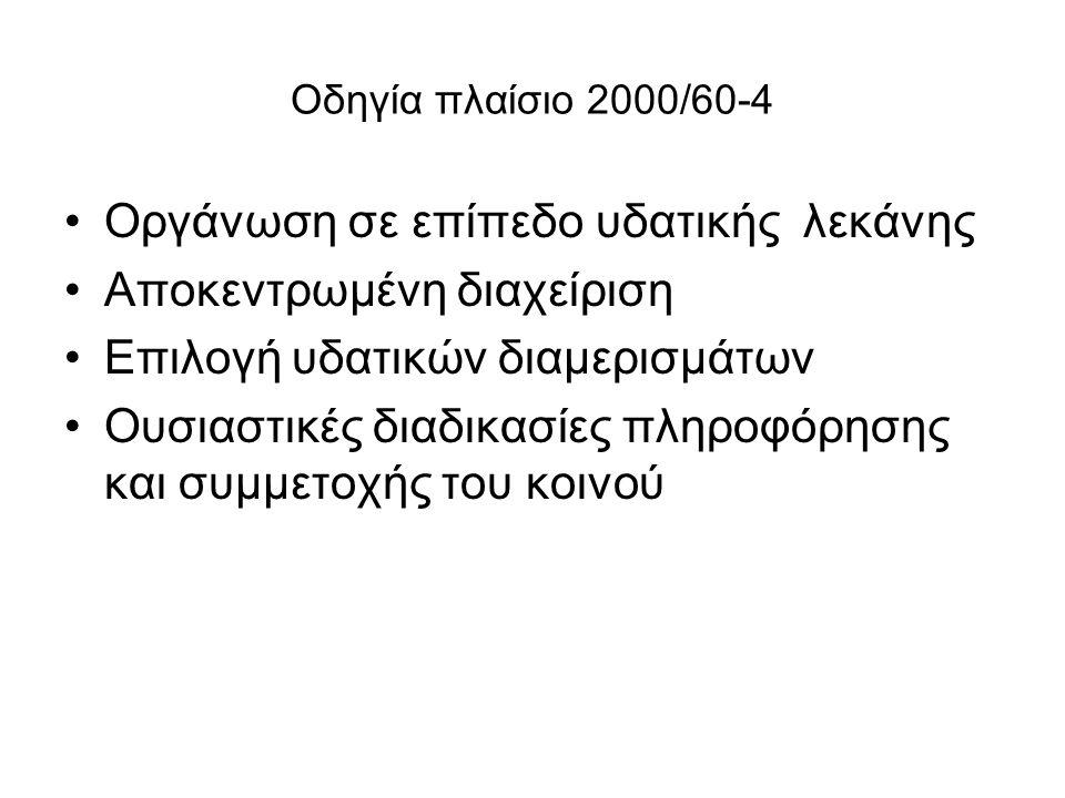 Οδηγία πλαίσιο 2000/60-4 Οργάνωση σε επίπεδο υδατικής λεκάνης Αποκεντρωμένη διαχείριση Επιλογή υδατικών διαμερισμάτων Ουσιαστικές διαδικασίες πληροφόρησης και συμμετοχής του κοινού