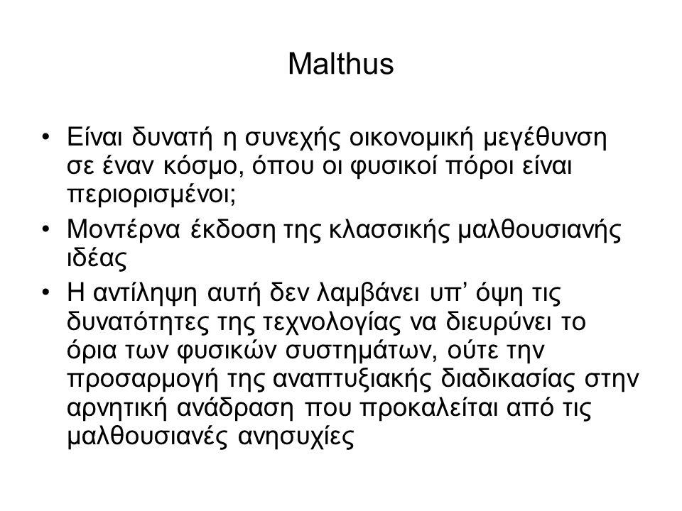 Malthus Είναι δυνατή η συνεχής οικονομική μεγέθυνση σε έναν κόσμο, όπου οι φυσικοί πόροι είναι περιορισμένοι; Μοντέρνα έκδοση της κλασσικής μαλθουσιαν