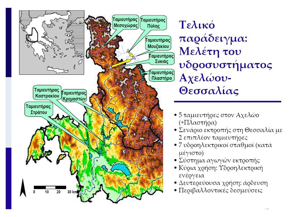 Μεγάλοι ταμιευτήρες - Υπερβολικές αντλήσεις Κατάχρηση επεμβάσεων με φράγματα, αδιαφορία για τις παρενέργειες Κατάχρηση αντλήσεων υπόγειου νερού, μη αναστρέψιμη υποβάθμιση Κακοποίηση υδατικών συστημάτων: υπερβολική εκμετάλλευση, ρύπανση εσωτερικών νερών (επιφανειακών-υπόγειων) και θάλασσας, αποξήρανση υγροτόπων, εκτροπές ποταμών Ταυτόχρονα δισεκατομμύρια ανθρώπων δεν έχουν εγγυημένη πρόσβαση σε πόσιμο νερό ή υγιεινές συνθήκες αποχέτευσης