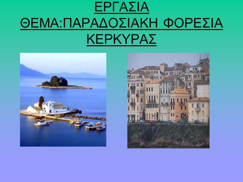 ΚΕΡΚΥΡΑ Η Κέρκυρα είναι ένα από τα βορειότερα νησιά του Ιονίου Πελάγους.