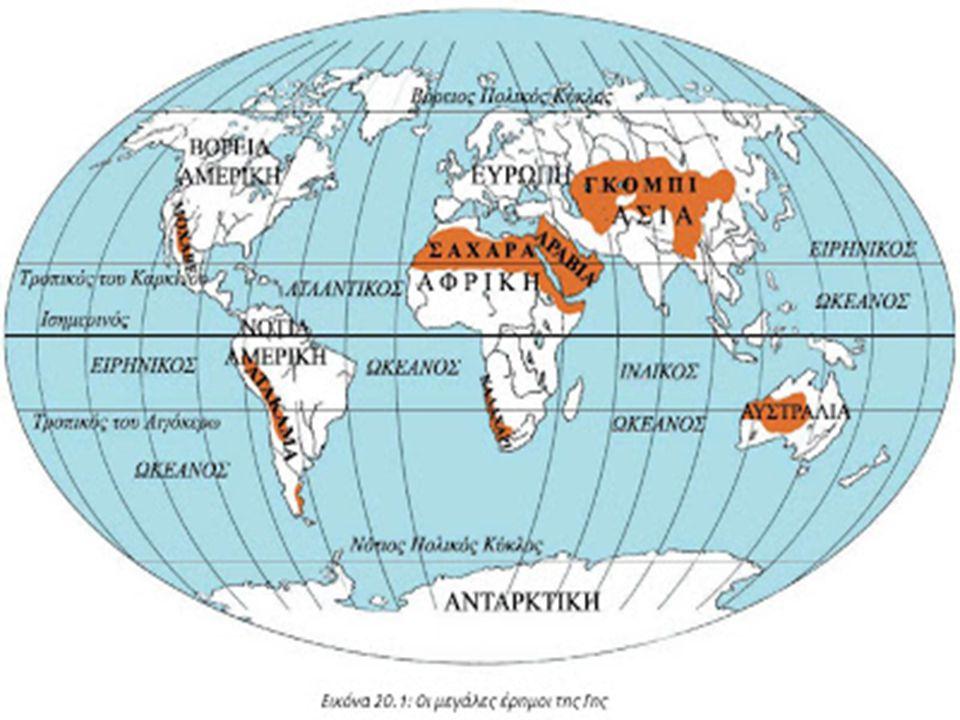 ΕΡΗΜΟΣ ΣΑΧΑΡΑ Η Σαχάρα είναι η μεγαλύτερη έρημος στον κόσμο.