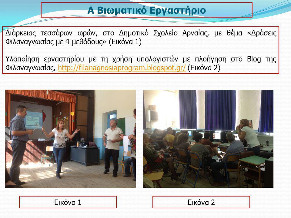 Α Βιωματικό Εργαστήριο Διάρκειας τεσσάρων ωρών, στο Δημοτικό Σχολείο Αρναίας, με θέμα «Δράσεις Φιλαναγνωσίας με 4 μεθόδους» (Εικόνα 1) Υλοποίηση εργασ