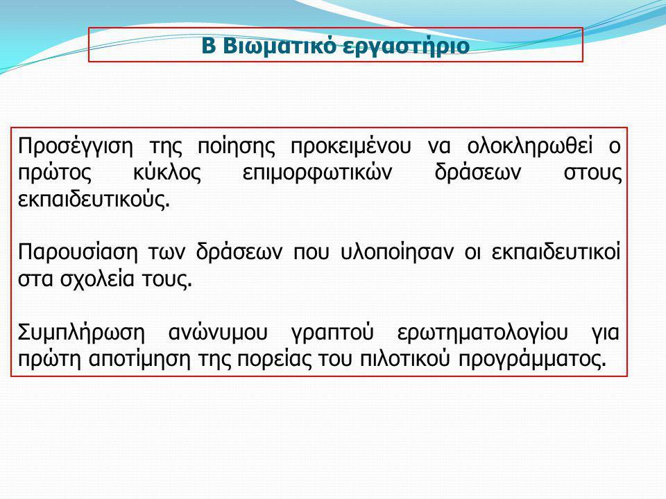 Β Βιωματικό εργαστήριο Προσέγγιση της ποίησης προκειμένου να ολοκληρωθεί ο πρώτος κύκλος επιμορφωτικών δράσεων στους εκπαιδευτικούς. Παρουσίαση των δρ