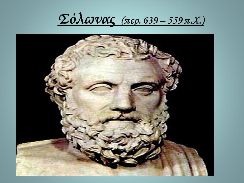 Σόλωνας (περ. 639 – 559 π.Χ.)