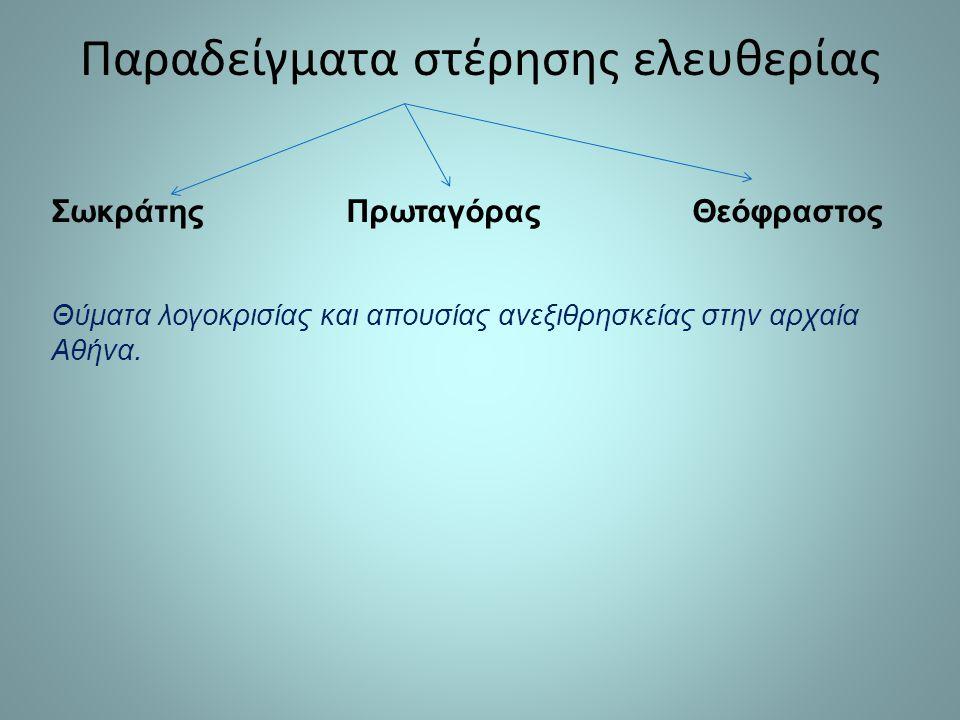Παραδείγματα στέρησης ελευθερίας Σωκράτης Πρωταγόρας Θεόφραστος Θύματα λογοκρισίας και απουσίας ανεξιθρησκείας στην αρχαία Αθήνα.