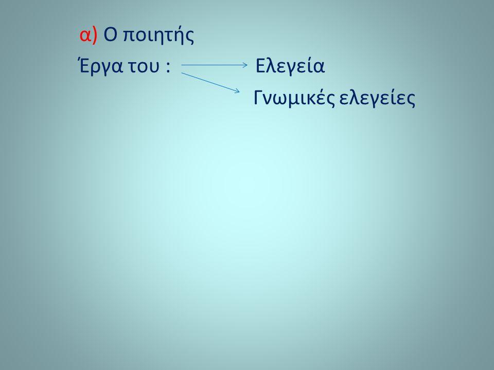 Θόλος ή Σκιάς (470-460 π.Χ.) Χρονολόγηση κατασκευής: 470/460 π.Χ.