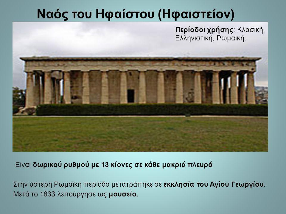 Ναός του Ηφαίστου (Ηφαιστείον) ( 460-450/48 π.χ.) Περίοδοι χρήσης: Κλασική, Ελληνιστική, Ρωμαϊκή.