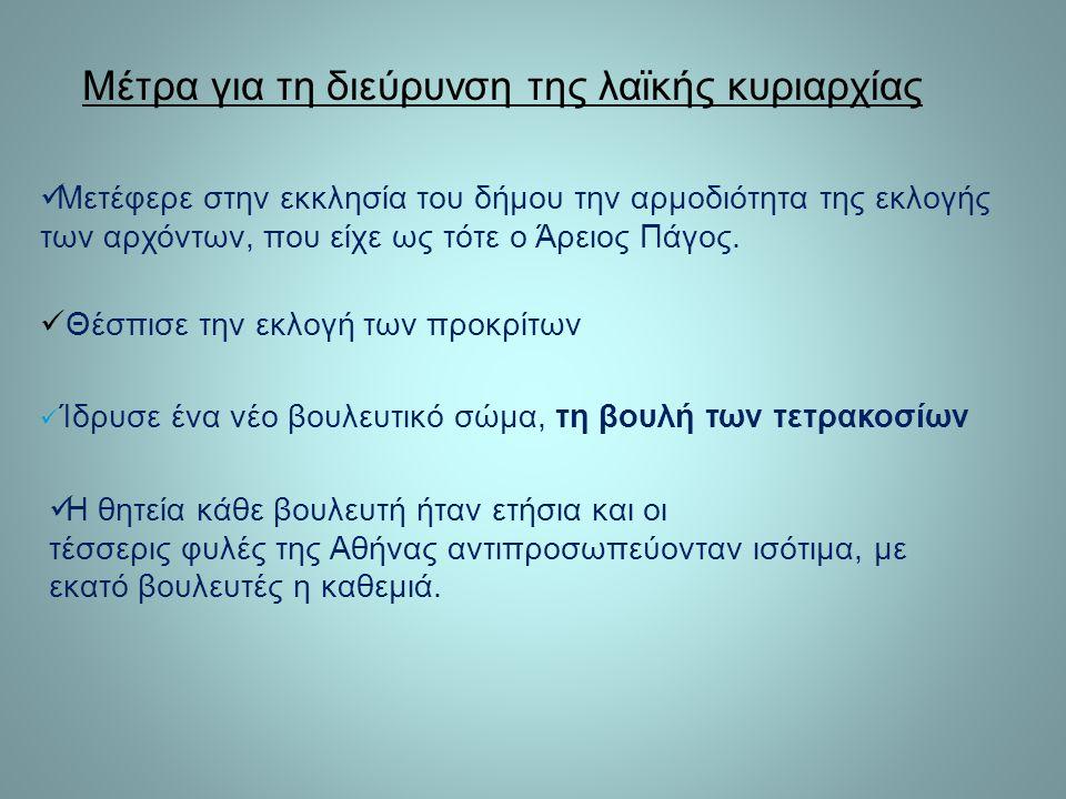 Παθολογία της Αθηναϊκής δημοκρατίας: Θεσμικές και λειτουργικές αδυναμίες
